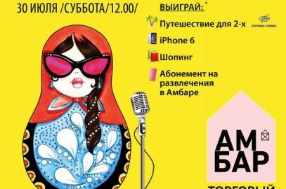 """""""Веселые нотки"""" в конкурсе """"Голос Амбара"""""""
