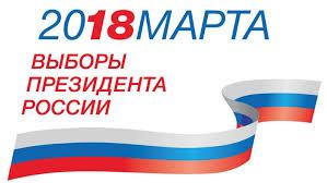 """Логотип и видеоролик """"Выборы-2018"""" избирательной кампании"""