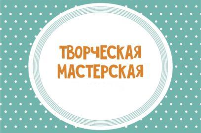 """Творческая мастерская в клубе """"Завиток"""""""
