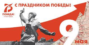 75-летию Победы в Великой отечественной войне посвящается…