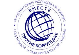"""Международный молодежный конкурс социальной рекламы """"Вместе против коррупции!"""""""