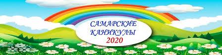 """Городской проект """"Самарские каникулы 2020"""""""