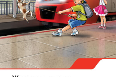 О соблюдении мер безопасности при нахождении вблизи железнодорожных путей