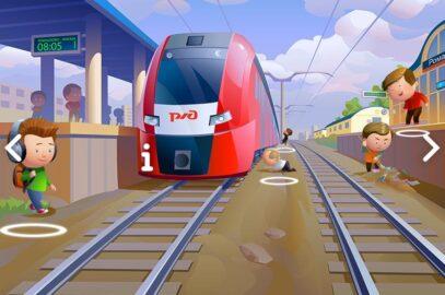 Безопасность на объектах железнодорожного транспорта