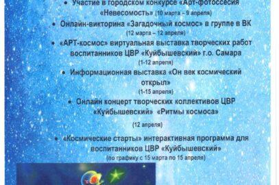 Мероприятия, посвященные 60-летию первого полета человека в космос!