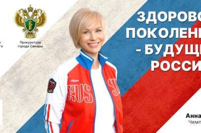Здоровое поколение-будущее России!